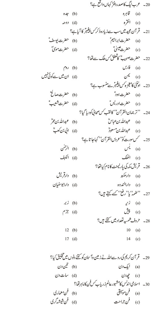islamic studies notes in urdu pdf