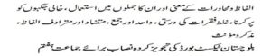 urdu ormara
